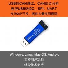 USB转CAN Mini 总线适配器/分析仪 模块 兼容USB-I2C/SPI/GPIO