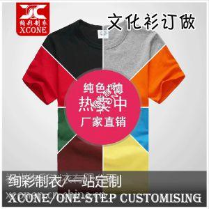 供应纯棉空白圆领长袖广告衫 文化衫定制 T恤毕业班服定做