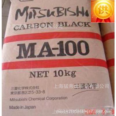 三菱碳黑 碳黑MA100 色素炭黑 三菱炭黑 MA100炭黑 日本MA100