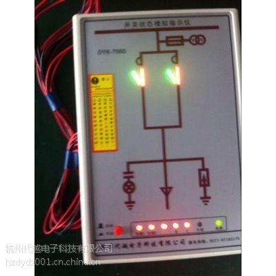 厂家包邮直销开关状态综合指示仪 山东威海临沂东营泰安DYK7000智能开关状态显示仪显示器