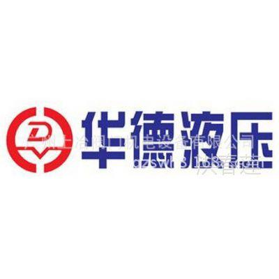 广州上冶阀门销售华德流量阀、华德控制阀、华德流量控制阀