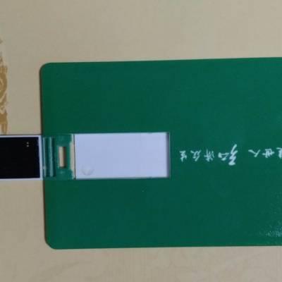 个性U盘定制 成都定做礼品U盘,商务u盘,创意U盘,卡片式U盘 企业宣传礼品