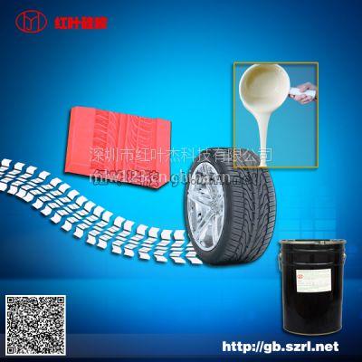 广东红叶HY-6类FMC-201液体轮胎模具硅胶
