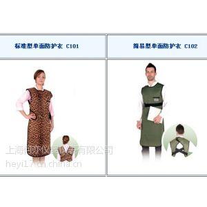 供应X射线防护铅衣(防护裙、防护衣、射线防护服)