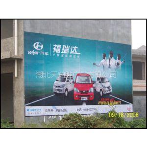 供应汽车下乡墙体广告发布的科学性、艺术性和多样性
