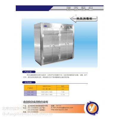 供应YY-40餐具热风消毒柜