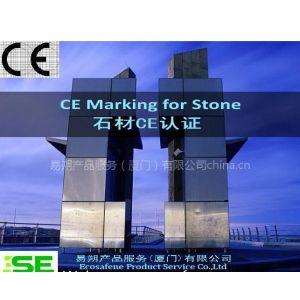 供应福建石材CE认证