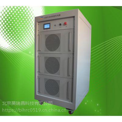 昊瑞昌/大功率智能充电机定制/2V~1200V充电机定制
