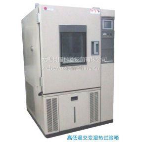 供应高低温箱 高低温环境试验设备 高低温试验设备 LED高低温交变湿热试验箱