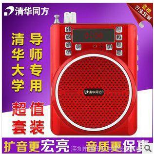 清华同方M53便携式多功能大功率扩音器 数字点歌机插卡音箱播放器