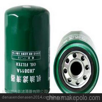 厂家直销蚌埠德纳森JX0811A机油滤清器
