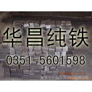 供应提供纯铁加工(图)
