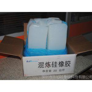 供应日本信越硅胶原料、东爵硅胶、东芝硅胶
