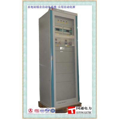 供应水电综合自动化系统微机保护设备 公用自动化屏