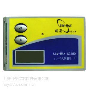 供应G3150 直读式x、γ个人辐射报警仪