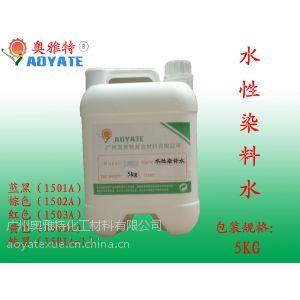 供应厂家直销 广州水性染料水 各色染料色精