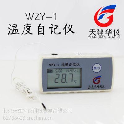 供应天建华仪WZY-1温度自记仪