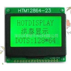供应12864小尺寸LCD,LCM液晶模块12864-23