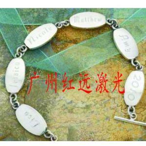 供应广州激光加工手链