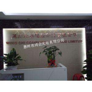供应惠州工厂招牌制作——惠州工厂LED广告牌