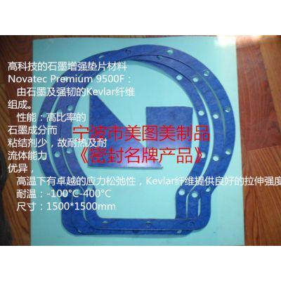 供应石墨增强垫片,石墨增强垫片材料,Novatec Premium 9500F