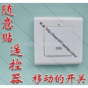 供应科安电子 86随意贴遥控器 315 433射频开关贴遥控器 如意贴 移动开关 免布线