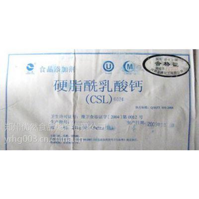硬脂酰乳酸钙价格,食品级硬脂酰乳酸钙,硬脂酰乳酸钙厂家