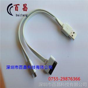 供应苹果iphone4数据线 一分二面条数据线 microusb充电线 1分2数据线