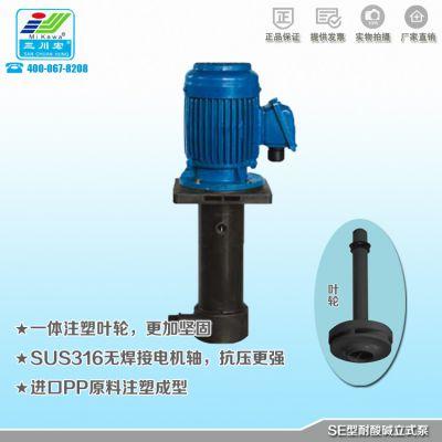 供应台湾三川宏牌耐酸碱立式泵,耐腐立式泵,高端品质外销全球