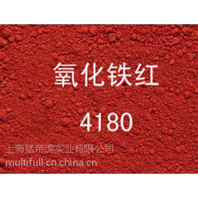 拜耳乐颜料 铁红粉4180 Bayferrox氧化铁红 4180铁红 德国朗盛