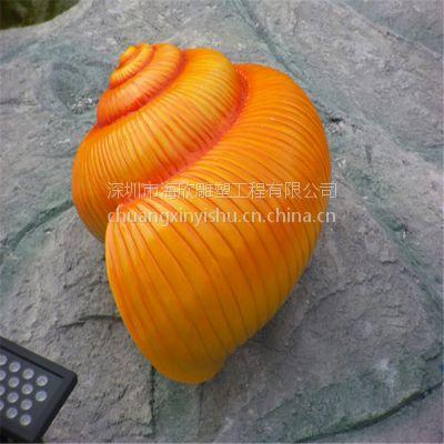 定做玻璃钢海洋生物雕塑 仿真海螺贝壳模型厂家制作 户外公园绿地草坪装饰