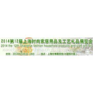 供应2014上海文化礼品展览会