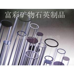 供应滤紫外线石英管--滤紫外线石英管生产厂家 -东海富彩供应价格优惠滤紫外线石英管