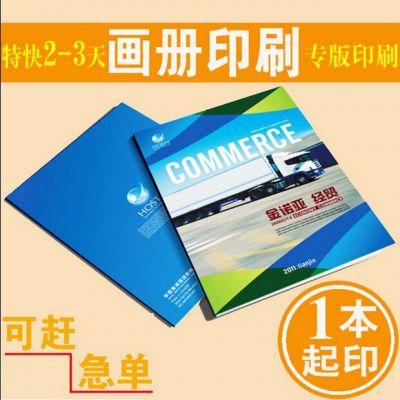 万江定做画册印刷 广告公司 产品画册 宣传单印刷量大从优 厂家直销