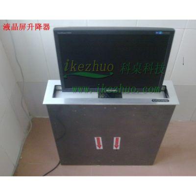 科桌液晶屏升降器 电动桌面显示器升降器 电脑桌升降液晶屏