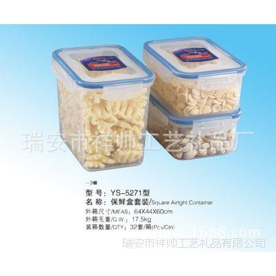 批发塑料制品三件套保鲜盒彩盒装。密封食品盒厂家直销