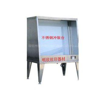 供应不锈钢网版冲版台,丝印网版冲洗机台,1.1*1.2冲版台