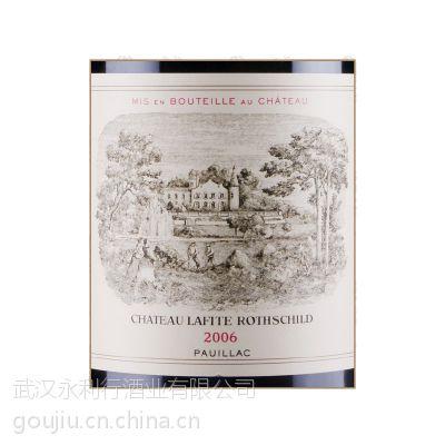供应武汉2006年大拉菲报价,法国拉菲正牌红酒价格