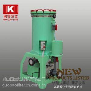 上海滤芯式铬酸过滤机,真空防腐过滤机,将高科技武装到每颗螺丝钉
