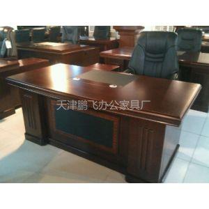 供应天津大班台订做,天津办公家具质量好客户