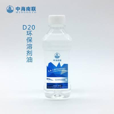 中山供应D40溶剂厂家,茂名石化D40环保溶剂批发