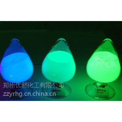 99%含量夜光粉的价格,夜光粉的规格及用途荧光颜料