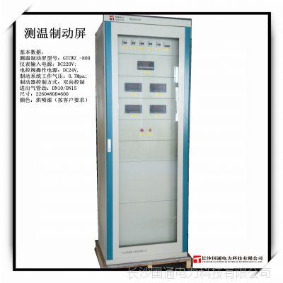 供应热销产品 GTCWZ-800型测温制动控制屏 水轮机发电机组配套设备测温刹车屏