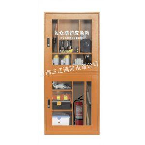 社区民防应急箱|民众防护器材箱|民防应急箱上海生产商