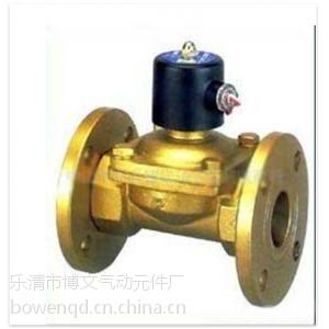 供应2W400-40F法兰式管道电磁阀