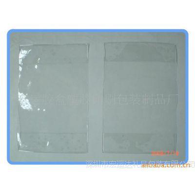 供应PVC书套,笔记本套,皮套,卡片(图)、质量有保障、质优!