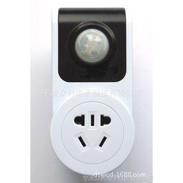 人体感应插座 红外感应插座 智能感应插座