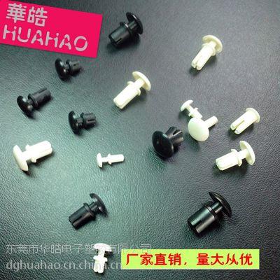 华皓塑料尼龙铆钉【塑胶R3055黑白铆钉】子母钉