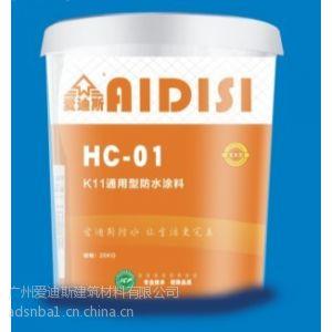 供应K11通用型防水涂料
