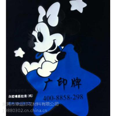 广印牌GR-9104橡筋胶浆,适合印品牌童装,柔软度超薄的童装胶浆